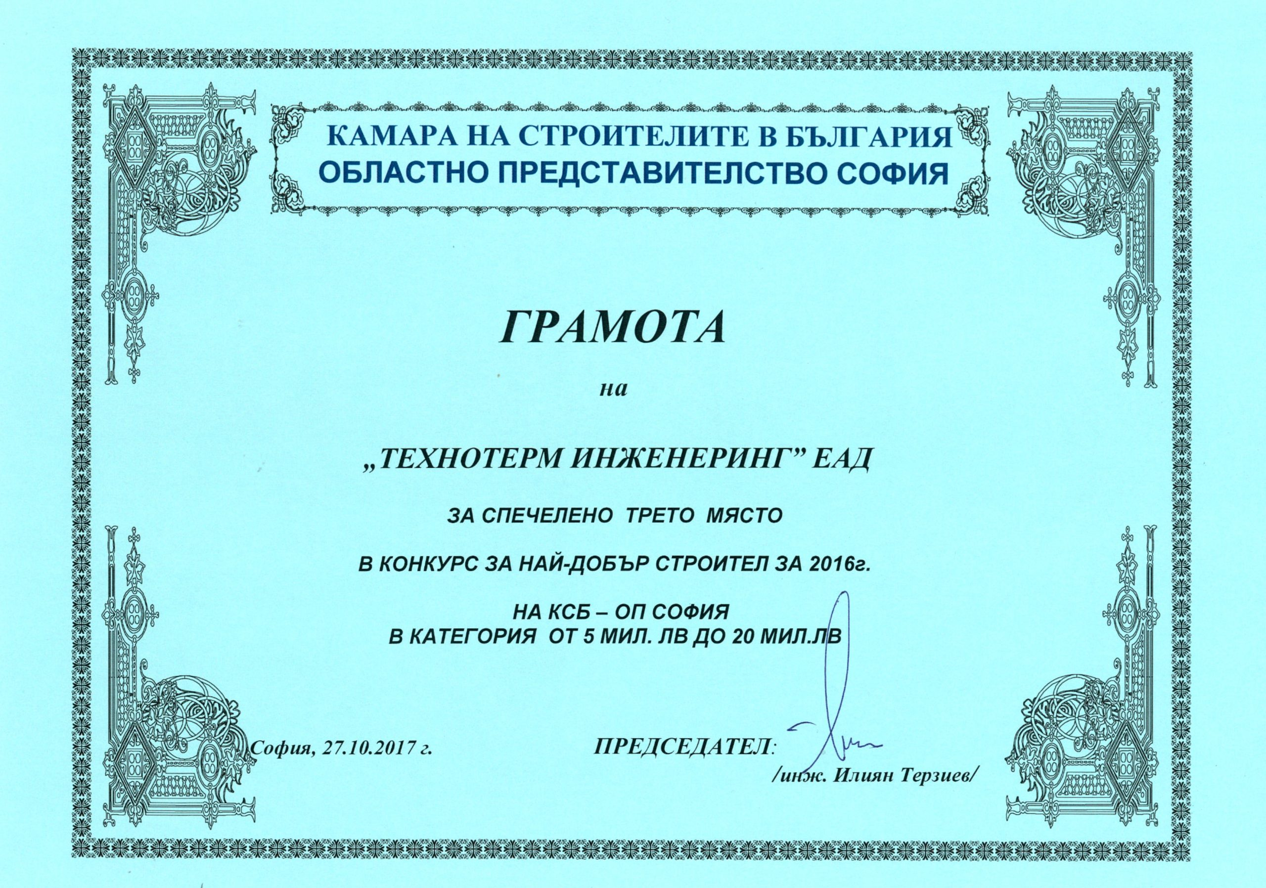 Diploma from the Chamber of Builders